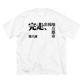 完走、出稼地方都市 Big silhouette T-shirts