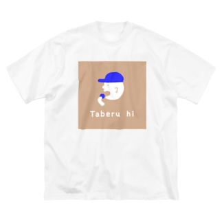 maru と yamaのTaberu hi (食べる日) Big silhouette T-shirts