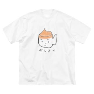 ダルゴナ Big silhouette T-shirts