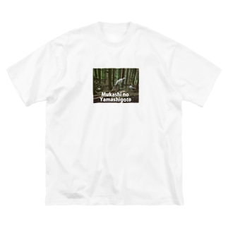 昔の山仕事! Big silhouette T-shirts