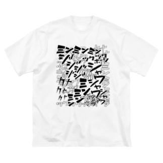 蝉時雨 Big silhouette T-shirts