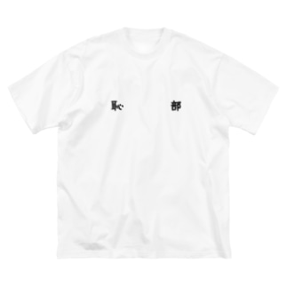 イチブトゼンブ Big silhouette T-shirts