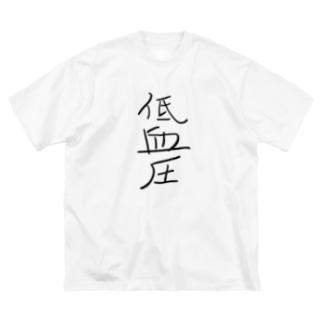 低血圧 Big silhouette T-shirts