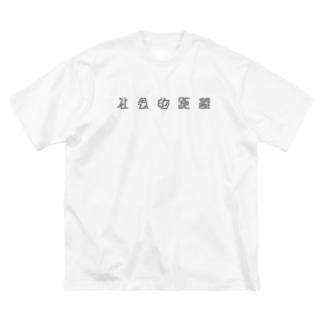 社 会 的 距 離 Big silhouette T-shirts