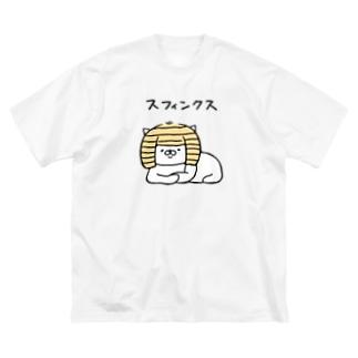 スフィンクスなアイツ Big silhouette T-shirts