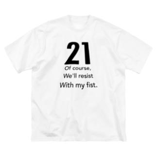 その男、21歳。 ー 拳抵抗物語 ー Big silhouette T-shirts
