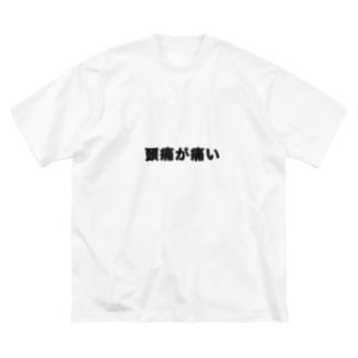 頭痛が痛い Big silhouette T-shirts