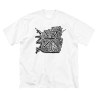 『迷』 Big silhouette T-shirts