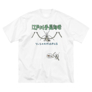 テナガエビ Big silhouette T-shirts