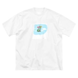 #空飛ぶ恐竜くん  Big silhouette T-shirts