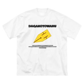DAGAKOTOWARU Big silhouette T-shirts