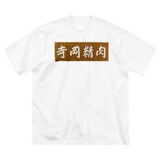 寺岡精肉 Big silhouette T-shirts