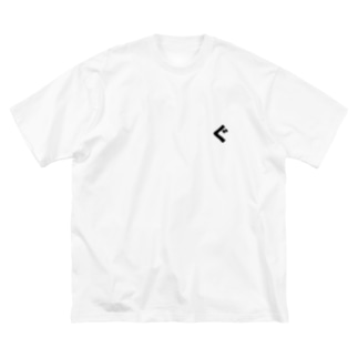 ぐT(塗り) Big silhouette T-shirts