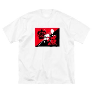 ぽん屋の密を滅 Big silhouette T-shirts