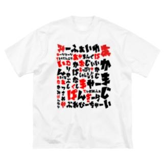 シマムニ(島の方言) Big Silhouette T-Shirt