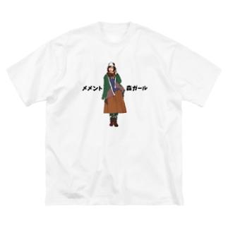 夜は短し!進めよ、メメント・森ガール! Big silhouette T-shirts