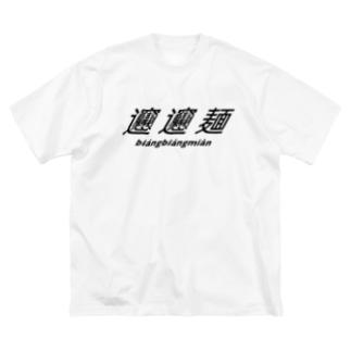 ビャンビャン麺 Big silhouette T-shirts