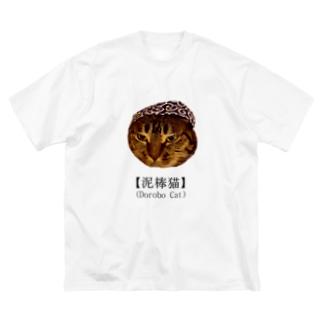 ののだの泥棒猫 Big silhouette T-shirts