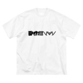モロヘイヤッ!!!\(^o^)/ Big silhouette T-shirts