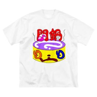 さあみんなで闇鍋作ろう♪ Big Silhouette T-Shirt
