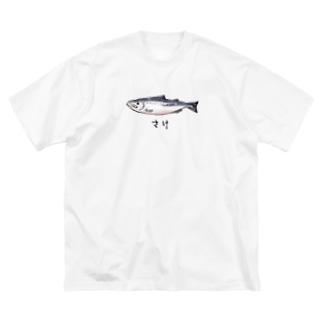 鮭 Big silhouette T-shirts