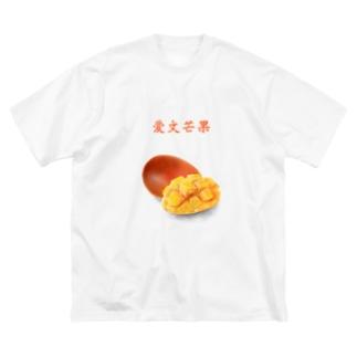 愛文芒果 あいうぇんまんぐぉ Big silhouette T-shirts