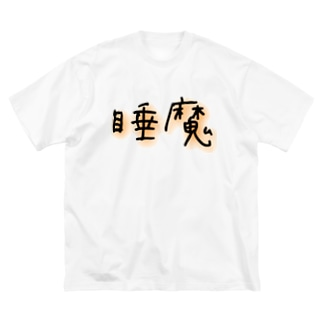 悠咲..harusakiの睡魔 Big silhouette T-shirts