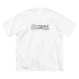もんじゅのへび Big silhouette T-shirts
