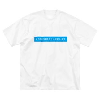 梅雨入り反対 Big silhouette T-shirts