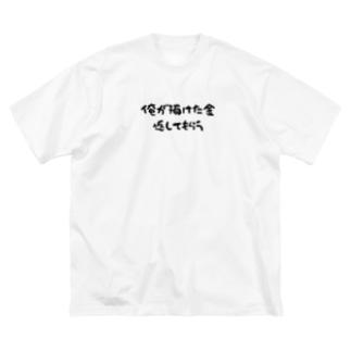 俺が預けた金 返してもらう  Big silhouette T-shirts