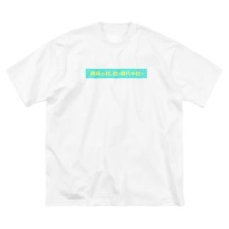 憎悪僧侶のフェイクパンク Big silhouette T-shirts