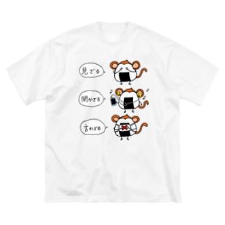 おにぎりやろうの見ざるおにぎり Big silhouette T-shirts