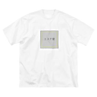 エステ屋 Big silhouette T-shirts