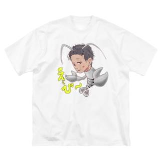 脱皮:ヨコシマな海神え〜び〜 Big silhouette T-shirts