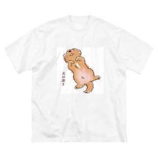 こぐま犬の開きポーズ Big silhouette T-shirts