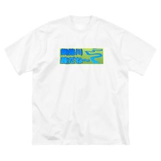 牛のTシャツ屋の釧路川 疎だね~ Big silhouette T-shirts