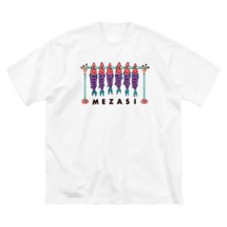 たこのなかま🐙のめざしたち Big silhouette T-shirts
