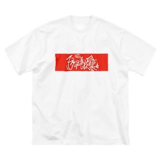 しぇしぇしぇ委員会 Big silhouette T-shirts