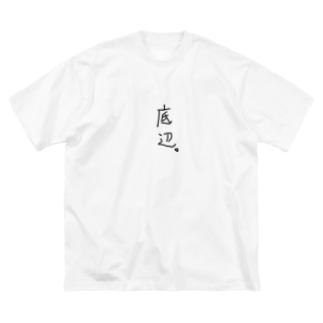 底辺Tシャツ Big silhouette T-shirts