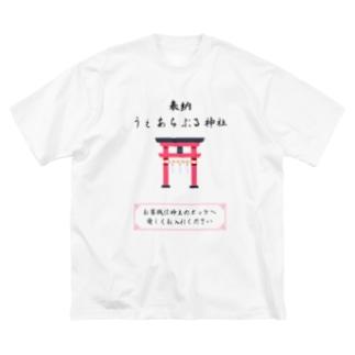 うぇあらぶる神社 Big silhouette T-shirts