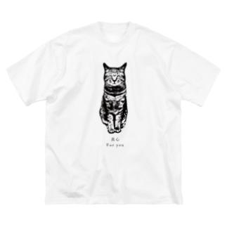 『真心』つよがりがけど伝えたい心を猫と共に Big silhouette T-shirts