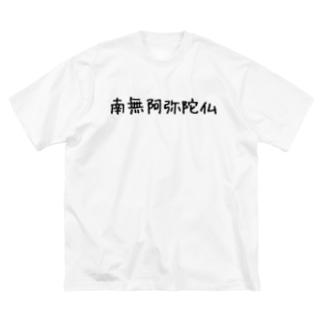 南無阿弥陀仏 Big silhouette T-shirts