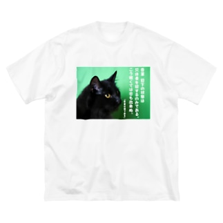 ANOTHER GLASSの吾輩は休養を欲する(緑) Big silhouette T-shirts