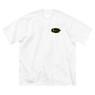 _ooioo4の凍結 Big silhouette T-shirts