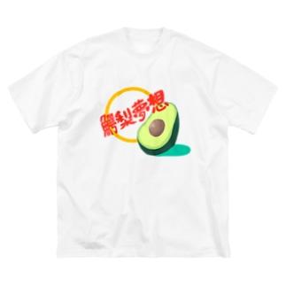 アボカド Big silhouette T-shirts