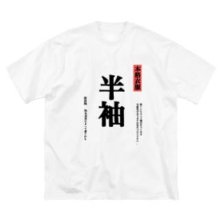 tubu_tuboの〜半袖〜本格シリーズ Big silhouette T-shirts