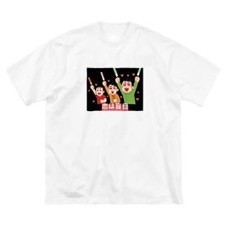 恋は盲目♂ Big silhouette T-shirts