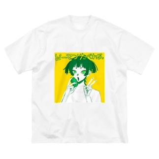 ピーマン食べれる Big silhouette T-shirts