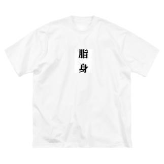 脂身 Big silhouette T-shirts
