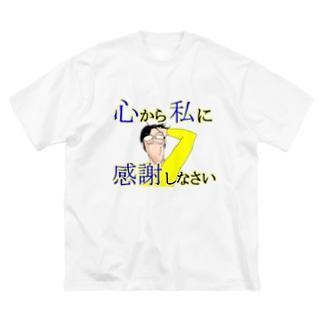 よしだ楽園の心から私に感謝しなさい(笑) Big silhouette T-shirts
